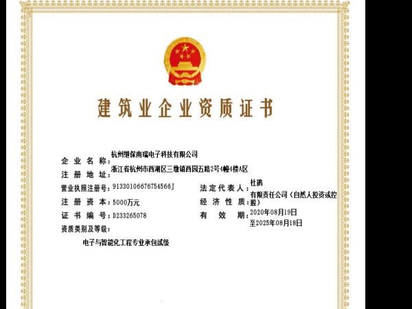 【杭州继保南瑞】取得电子与智能化专业承包2级资质