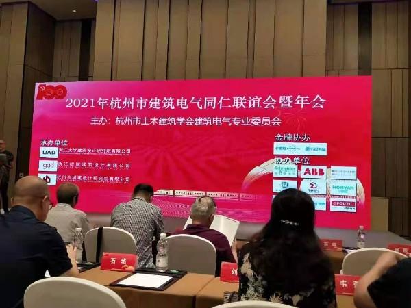 """杭州继保南瑞受邀参加""""2021年杭州建筑电气同仁联谊会"""""""