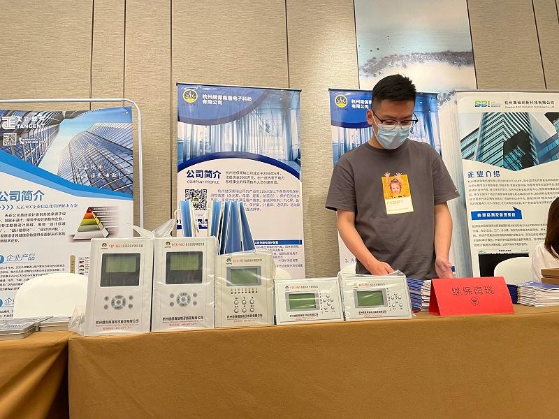 杭州继保南瑞受邀参加2021年杭州建筑电气同仁联谊会