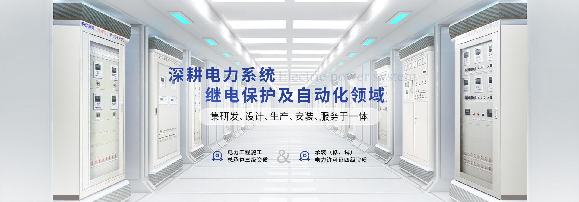 杭州继保南瑞深耕电力系统、微机保护保护装置及自动化领域