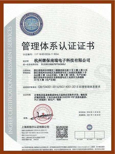 2018-12环境管理体系14001中文版