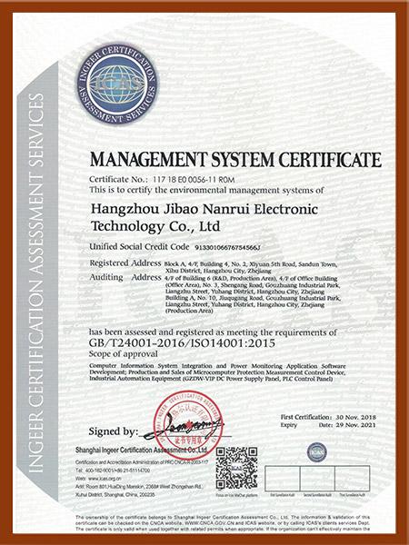 2018-12环境管理体系14001英文版
