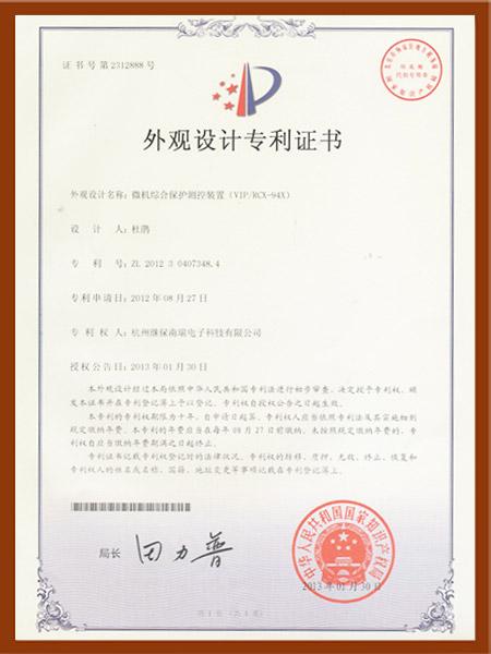 微机综合保护测控装置设计专利(VIP/RCX-94X)