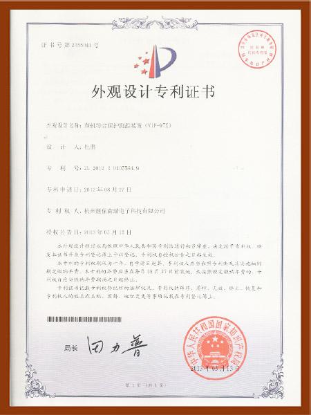微机综合保护测控装置设计专利(VIP-97X)