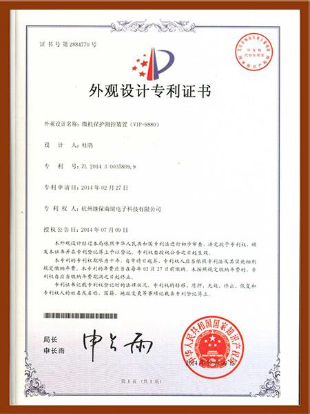 微机综合保护测控装置设计专利(VIP-9880)