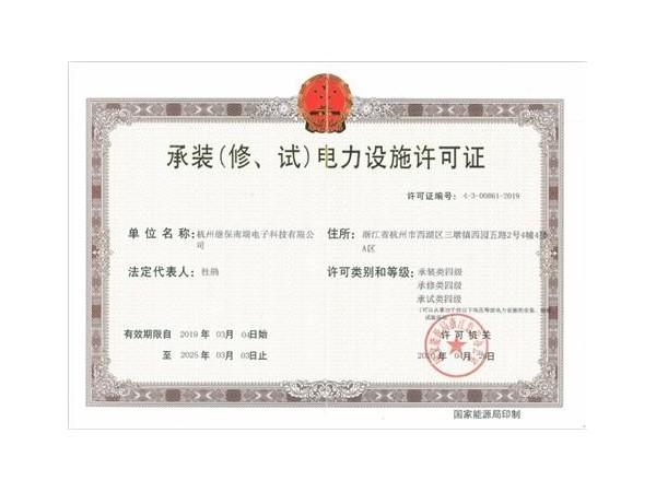【杭州继保南瑞】电力设施许可资质升级