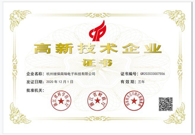 杭州继保南瑞第三次通过国家高新技术企业评审