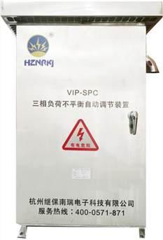 杭州继保南瑞VIP-SPC三相电流不平衡装置