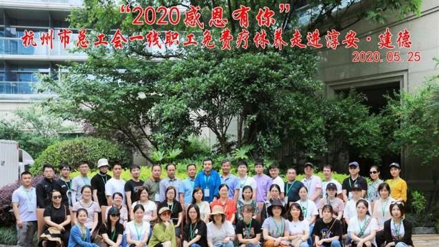 【杭州继保南瑞】职工参与西湖区总工会组织的一线职工疗休养活动