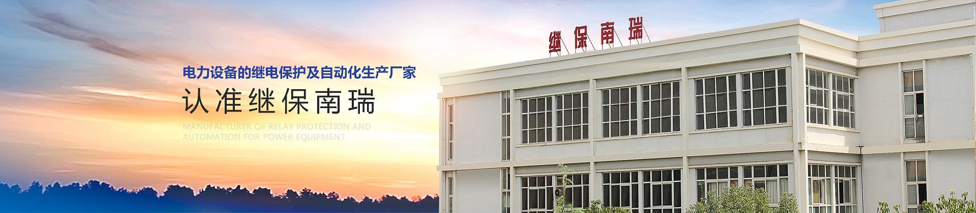 电力设备的继电保护及自动化生产厂家认准继保南瑞