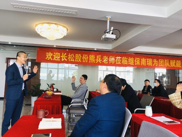 【杭州继保南瑞】热烈欢迎长松股份老师莅临为团队赋能