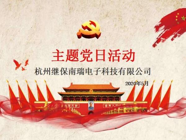【杭州继保南瑞】党支部开展2020年5月主题党日活动