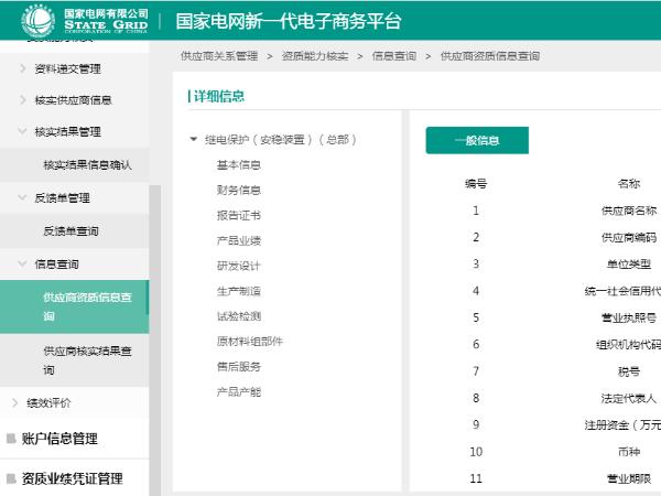 【杭州继保南瑞】通过国家电网资质能力审核