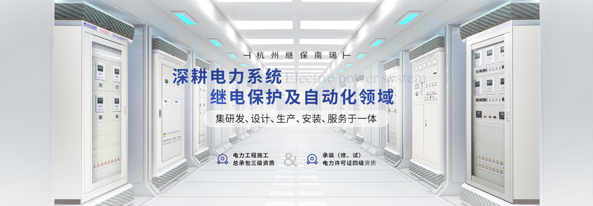 杭州继保南瑞深耕电力系统、继电保护及自动化领域
