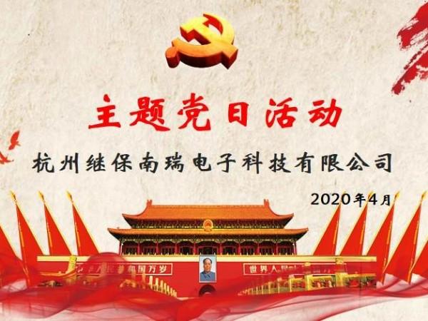 【杭州继保南瑞】开展2020年4月主题党日活动
