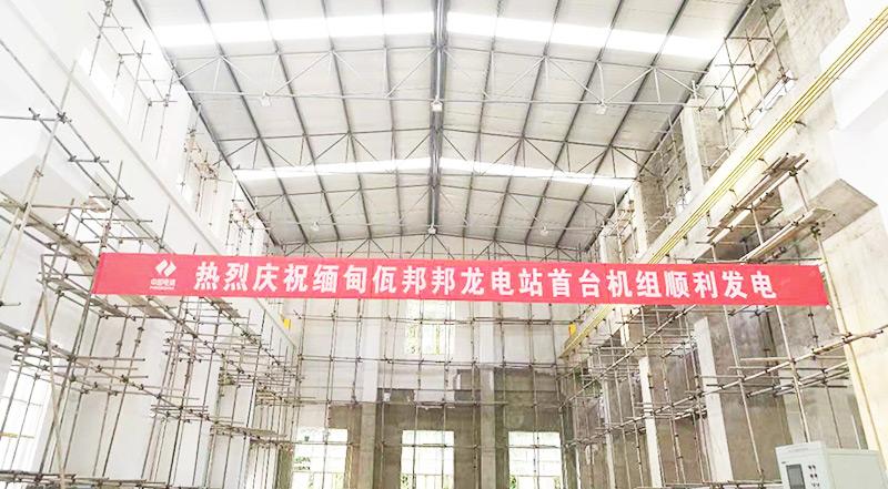 佤邦邦龙水电站光伏二次设备项目!